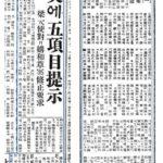《韓国視点の「独島物語」(第4話)》