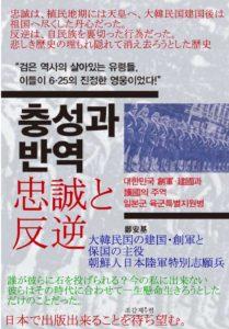 朝鮮人陸軍特別志願兵