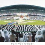 統一協会日本人の妻が韓国人夫を殺害