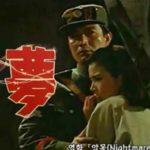 "映画""悪夢""、在日朝鮮人の祖国へ帰還"
