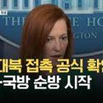崔善姫外務第1次官が談話を発表-アメリカが接触を試む