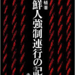 朝鮮人強制連行被害者・遺族協会の代弁人が日本の万古の罪悪を絶対に忘れず、百倍、千倍の血の代価を払わせると主張