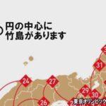 「独島領有権」宣伝騒動の終着点はどこか 朝鮮中央通信社論評