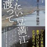 梁 葉津子(著) 冷たい豆満江を渡って、 「帰国者」による「脱北」体験記