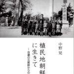 体験談、植民地朝鮮に生きて