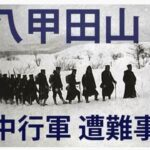 八甲田山雪中行軍遭難事件から学べず敗戦に至る、その体質。
